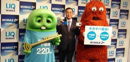 """""""ヤ倍速""""と""""ギガ放題""""の""""ギガヤバ革命""""―UQ WiMAXは新たなステージへ!"""