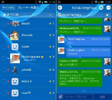 PlayStation®App:宛先選択(左)メッセージ入力(右)