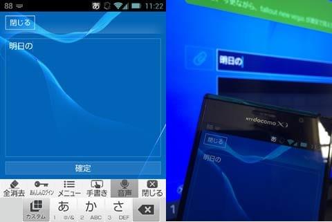 PlayStation®App:PS4へ接続してスマホから文字入力