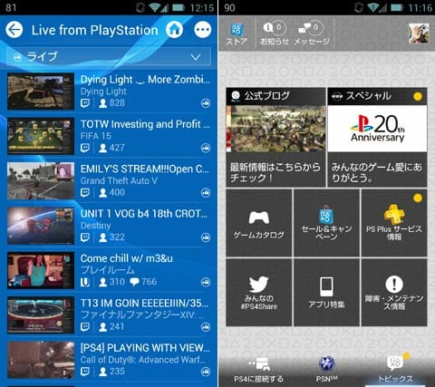 PlayStation®App:Live From PalyStation(左)トピックス(右)