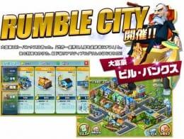 RUMBLE CITY(ランブル・シティ)