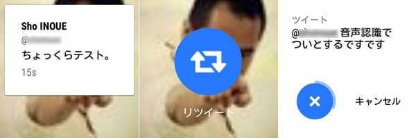 Twitwear:タイムラインの確認からリツイートまで、一通りのTwitter操作ができる。音声認識でツイートや返信までできてしまう