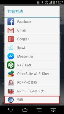 Wear Internet Browser:Android端末側から共有(インテント)を使ってWebページを表示させることもできる