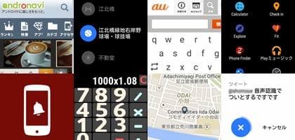 ウェアラブル生活をもっと便利に!「Android Wear」で使ってみたいアプリ7選