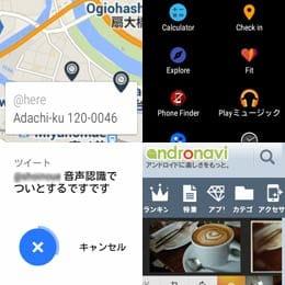 「Android Wear」で使ってみたいアプリ7選