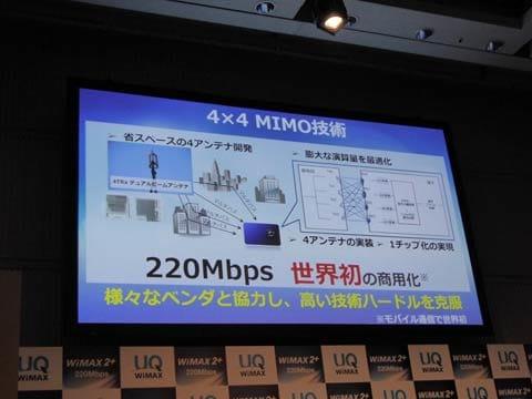 膨大な処理が必要な4×4 MIMOをモバイル通信としては世界初の実用化