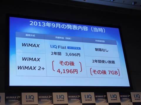 """従来のUQ Flatツープラスでは、WiMAX 2+における高速通信容量制限は最大25ヶ月間の""""時間制限""""付きだった"""