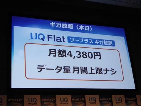 新たに「UQ Flatツープラス ギガ放題」を提供することで、ある程度安価かつ高速な通信を必要とする、元来の「UQ WiMAX」ユーザのニーズに応える