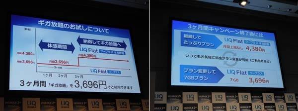 既存の「UQ Flatツープラス」とは1ヶ月単位でプラン変更が可能。通信が多い(少ない)月も安心