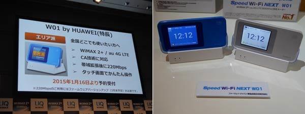 au 4G LTEエリアに対応した「エリア派」のSpeed Wi-Fi NEXT W01。別売りのクレードルを使うと、有線LAN(Gigabit Ethernet対応)も利用可能