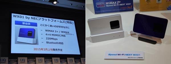 CAより速やかに展開される4×4 MIMOでの高速化に対応した「都会派」のSpeed Wi-Fi NEXT WX01。W01と同じく別売りのクレードルを使うと、有線LAN(Gigabit Ethernet対応)も利用可能