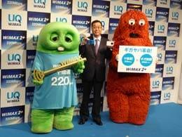 UQコミュニケーションズの代表取締役社長・野坂章雄氏と同社のCMキャラクターのガチャピンとムック