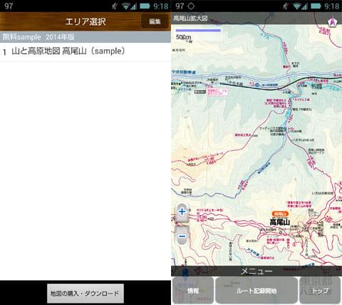 山と高原地図:エリア選択画面(左)マップ画面(右)