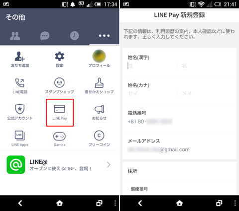 LINE Pay:『LINE』の「その他」画面(左)新規登録画面にて必要項目を入力(右)