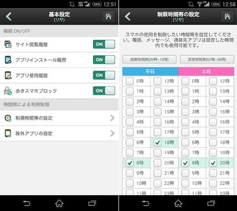 スマモリ管理ツール-親子で始めるスマホモニタリングアプリ:ルールの設定画面(左)利用時間も細かく設定できる(右)