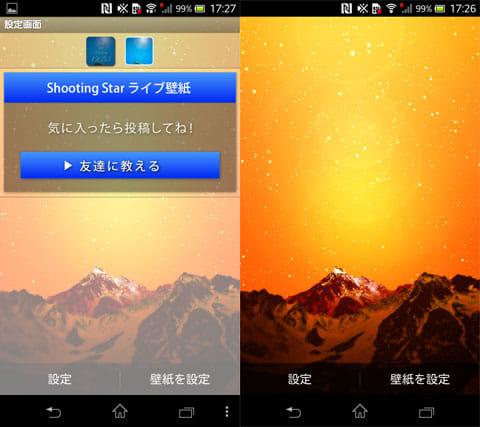 Shooting Star:設定画面(左)幻想的な夕方(右)