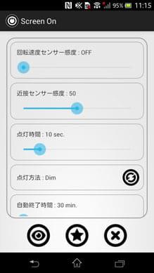 広告無し★ScreenOn(センサーでスリープ解除)★無料:設定画面