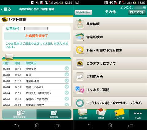 クロネコヤマト公式アプリ:荷物の詳細画面(左)「その他」メニューから集荷依頼が可能(右)