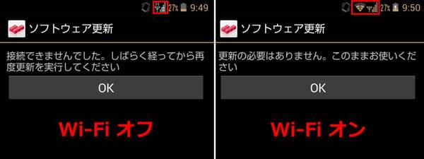 Wi-Fiがオフの状態では更新の有無すら確認できない(左)オンにしてインターネットに接続すると確認ができる(右)