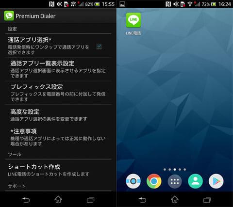 通話アプリ選択 - Premium Dialer:設定画面(左)ホーム画面にショートカットを作成できる(右)