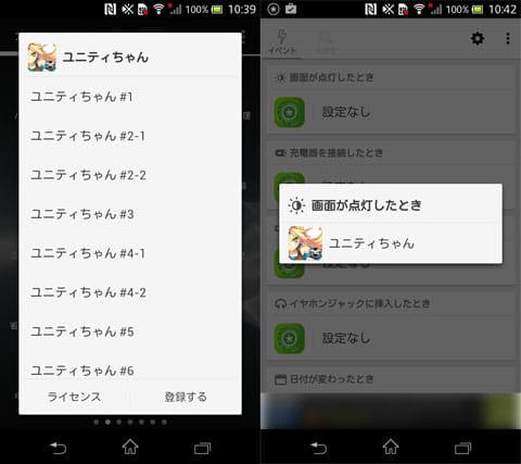 カットイン! ユニティちゃん:カットイン一覧(左)『カットインマネジャー』設定画面(右)