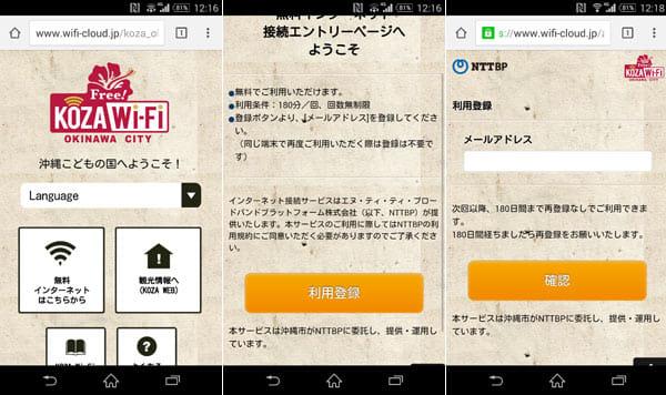 「KOZA Wi-Fi」接続の3ステップ。Wi-Fiに接続(左)利用規約確認(中)メールアドレス登録(右)
