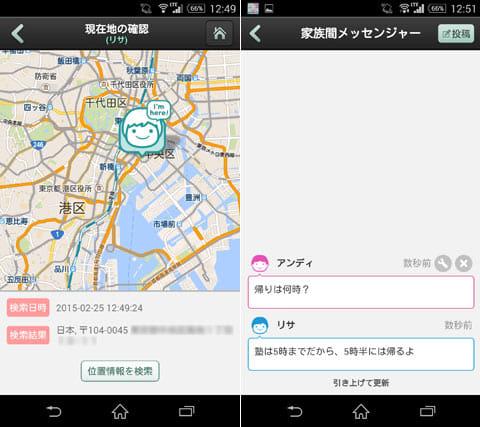 スマモリ管理ツール-親子で始めるスマホモニタリングアプリ:現在地確認(左)メッセンジャー機能(右)