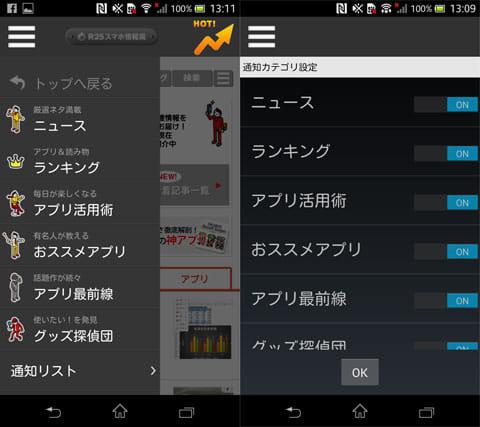 R25スマートフォン情報局 ~ニュース&アプリ記事が満載~:メニューバー(左)プッシュ通知の設定(右)
