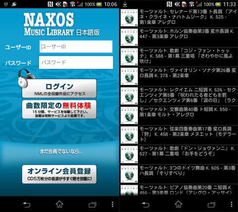 NML日本語版:トップ画面(左)モーツァルトの楽曲一覧(右)
