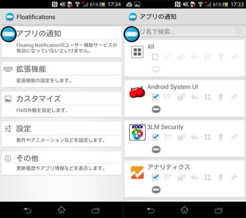 Floatifications Unlock:設定画面(左)アプリ一覧(右)