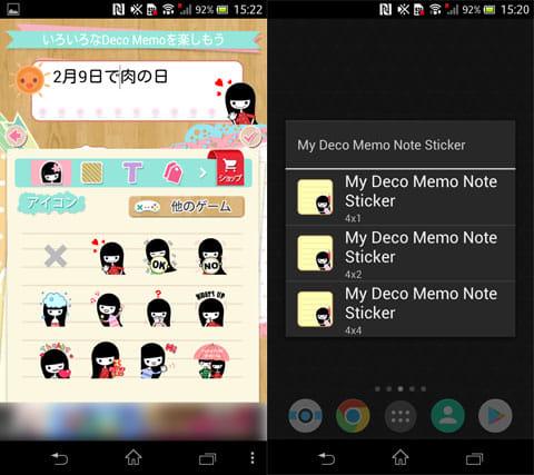 My Deco Memo Sticker☆美しいメモを~:編集画面(左)ウィジェット(右)