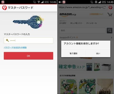 パスワード管理用のマスターパスワードを設定(左)パスワードを入力してログインしてら保存しておこう(右)