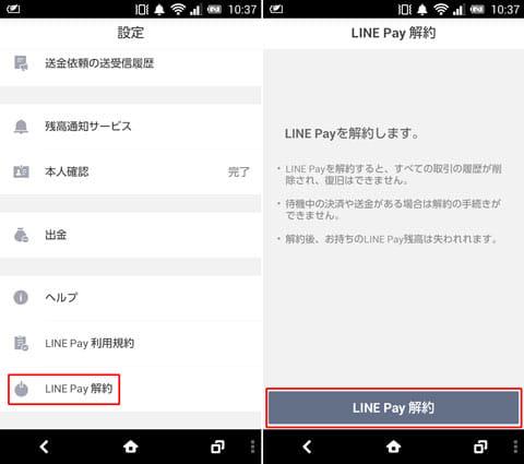 『LINE Pay』の設定画面(左)「LINE Pay 解約」画面(右)