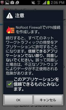 NoRootファイアウォール:アプリの注意事項