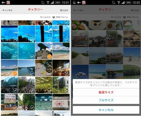 端末内の共有したい写真を選択(左)クラウド上にアップロードして共有できる(右)