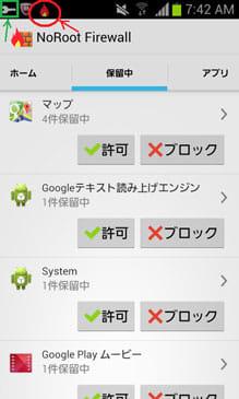 NoRootファイアウォール:緑四角がVPNで赤丸が本アプリ