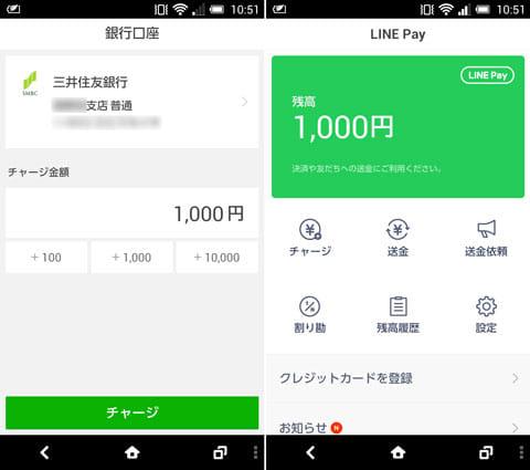 LINE Pay:「銀行口座」画面から100円単位で「チャージ」できる(左)「チャージ」され、残高が増えた(右)