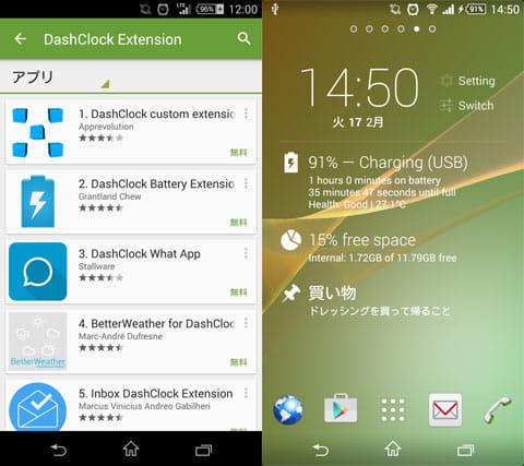 KK Widget ( DashClock + ):設定画面から「Get more extensions」を選ぶと各種エクステンションを確認できる(左)バッテリー表示やメモ表示、Facebookのメッセージ表示等、多種多様なエクステンションがある(右)
