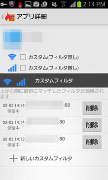 NoRootファイアウォール:アプリの詳細画面