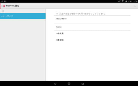 docomo ID認証に対応している機種では一度認証すれば回線を問わずキャリアアプリの更新ができる(画像は「Xperia Z2 Tablet SO-05F」のもの)