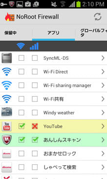NoRootファイアウォール:Wi-Fiとモバイル通信の別で設定が可能