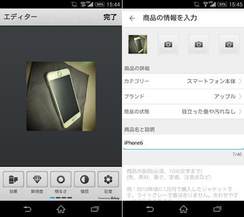 フリマアプリ「メルカリ」オークションよりかんたん:撮影した画像は加工もできる(左)アイテムの詳細を入力して出品(右)