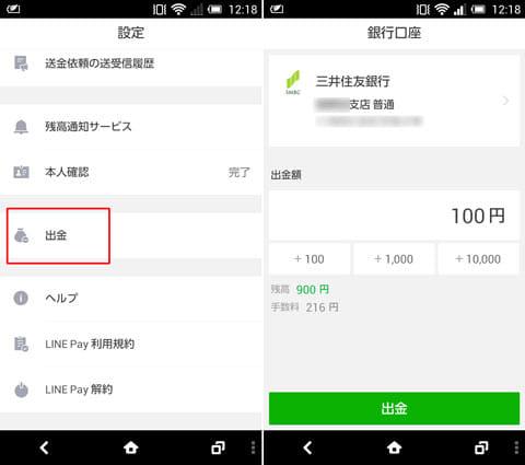 LINE Pay:「設定」から「出金」を選択(左)銀行口座に出金額を100円単位で決める(右)