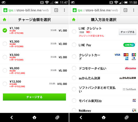 LINE Pay:「LINE STORE」のチャージ金額選択画面(左)購入時にも『LINE Pay』が選択できる(右)