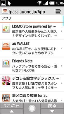auスマートパスからは「AQUOS K」に最適化されたアプリをダウンロードできる