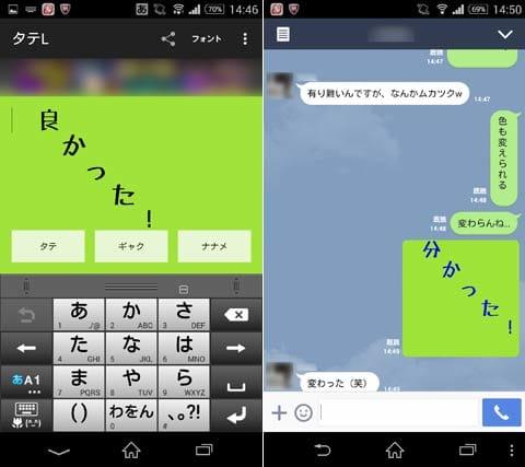 タテL – LINEへ縦書きメッセージ!Twitterも!:入力画面の背景を変更できる(左)フォントや文字色を変えて投稿したい場合は画像で送る(右)
