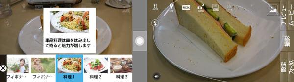 昨今のシャープ製スマホのカメラでイチオシしている機能も「AQUOS K」で使える。キレイな構図で写真を撮る手助けをしてくれる「フレーミングアドバイザー」は筆者的にもお勧め(ちょっと皿の上の料理が寂しいのは、撮影を忘れて食べてしまったため)