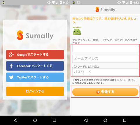 サマリー:オシャレなファッションインテリア雑貨選びに最適:アカウント連携選択画面(左)基本情報入力画面(右)