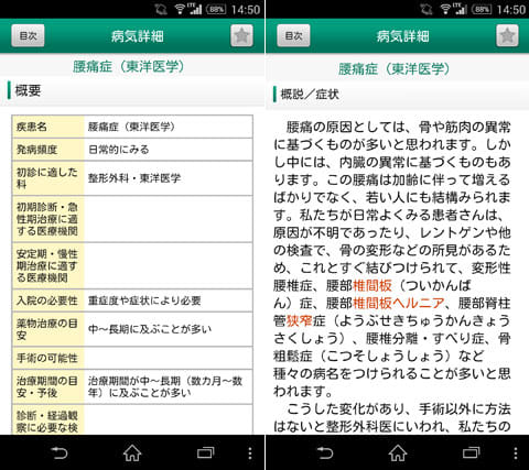 Yahoo!家庭の医学 - 病気の症状、診断、治療法を解説:病気の概要(左)病気の詳細(右)