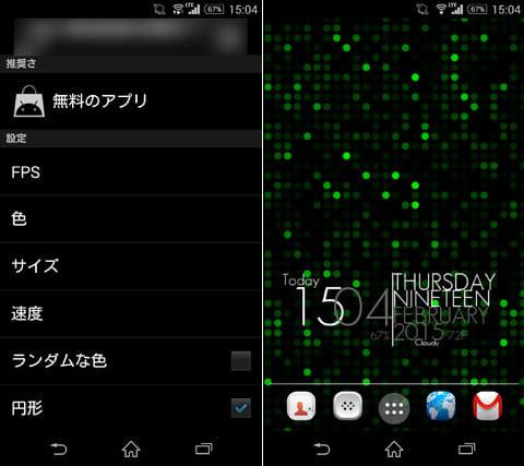 ドットライブ壁紙:設定画面(左)色を緑に変更。まるでマトリックス(右)